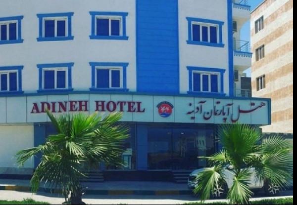 هتل آپارتمان آدینه