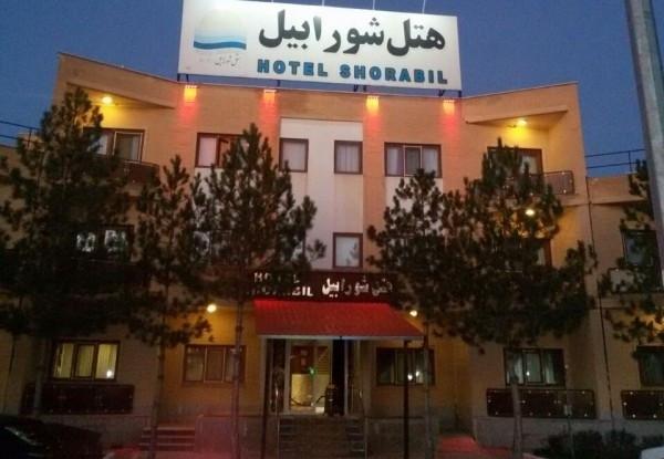 هتل-شورابیل