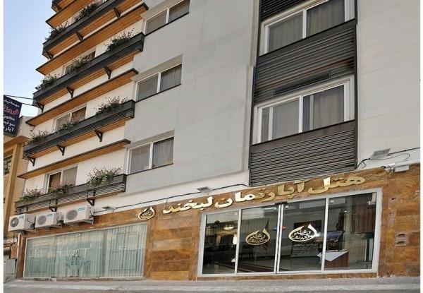 هتل آپارتمان لبخند