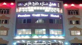 هتل ستاره خلیج فارس